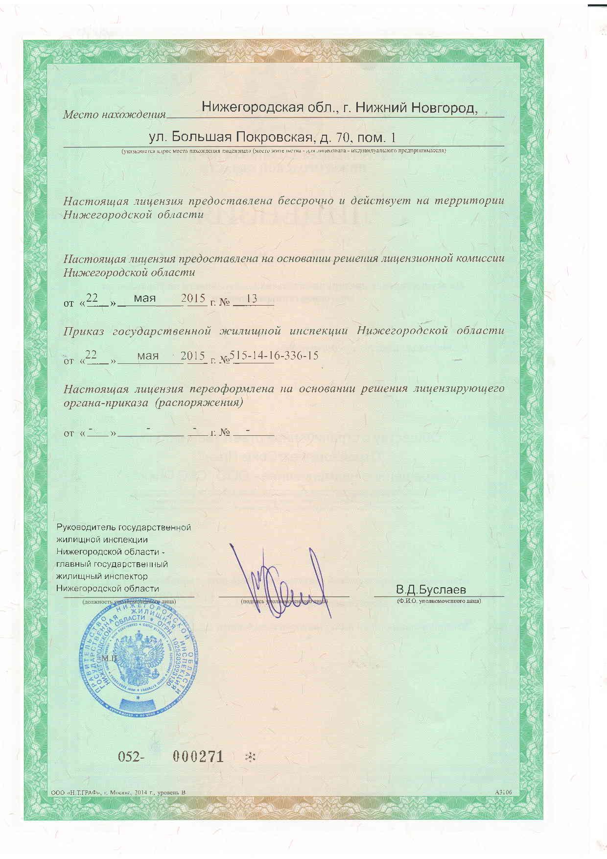 нижегородский водоканал официальный сайт руководство